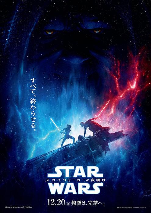 『スター・ウォーズ/スカイウォーカーの夜明け』日本版ティザーポスタービジュアル ©2019  Lucasfilm Ltd. All Rights Reserved.