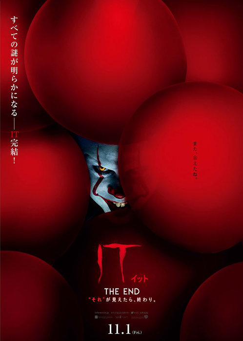 """『IT/イットTHE END """"それ""""が、見えたら終わり。』ポスタービジュアル ©2019 WARNER BROS. ENTERTAINMENT INC. AND RATPAC-DUNE ENTERTAINMENT LLC. ALL RIGHTS RESERVED."""