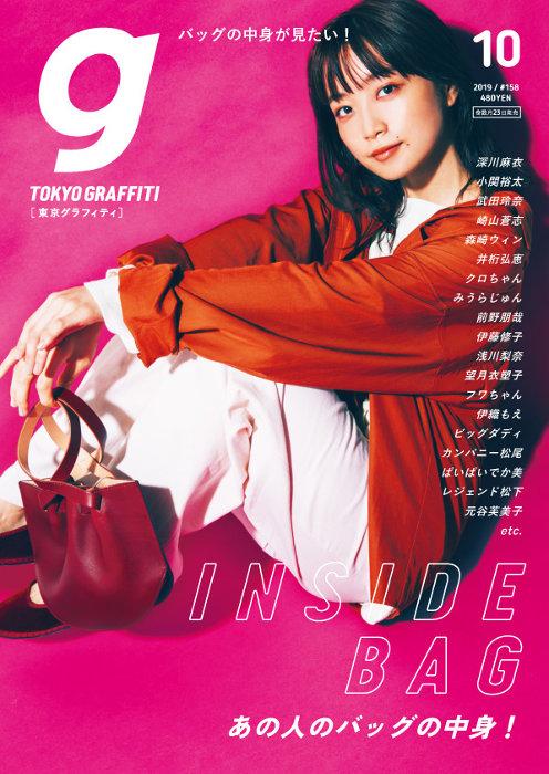 『東京グラフィティ10月号』表紙