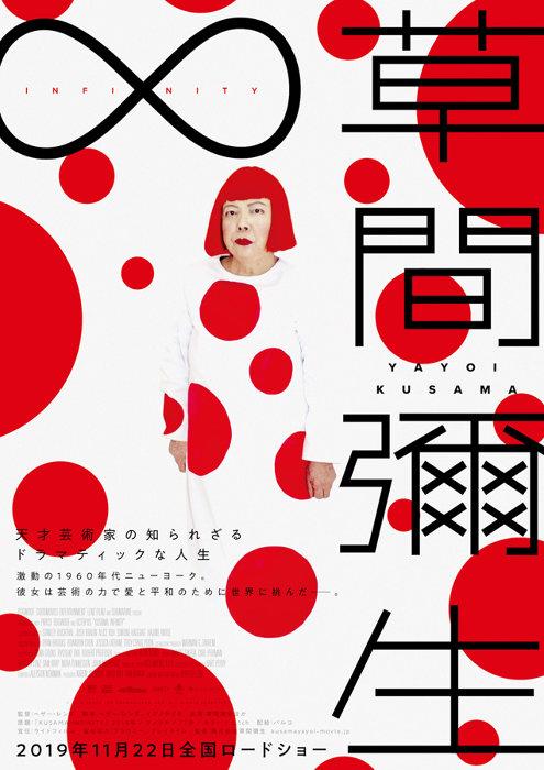 『草間彌生∞INFINITY』ポスタービジュアル ©2018 TOKYO LEE PRODUCTIONS, INC. ALL RIGHTS RESERVED.
