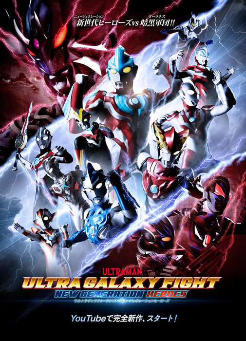 『ウルトラギャラクシーファイトニュージェネレーションヒーローズ』ポスタービジュアル ©TSUBURAYA PRODUCTIONS Co., Ltd.
