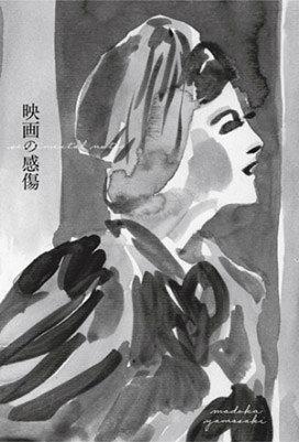 山崎まどか『映画の感傷 山崎まどか映画エッセイ集』表紙