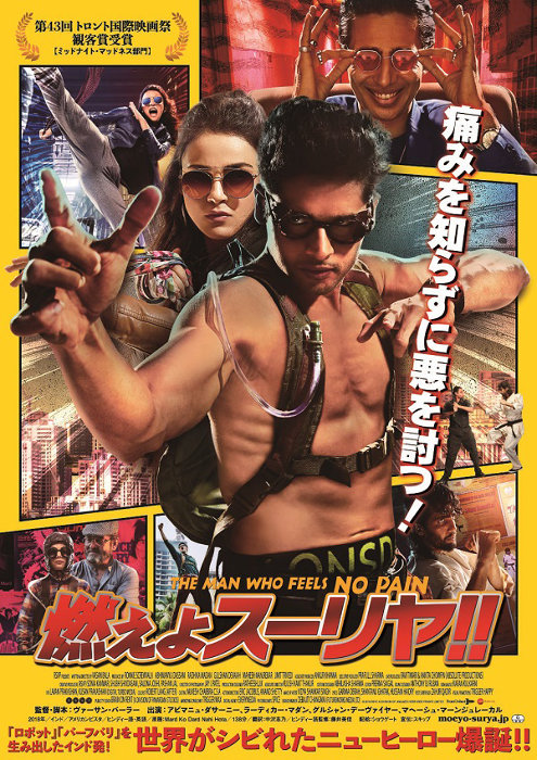 『燃えよスーリヤ!!』ポスタービジュアル ©2019 RSVP, a division of Unilazer Ventures Private Limited