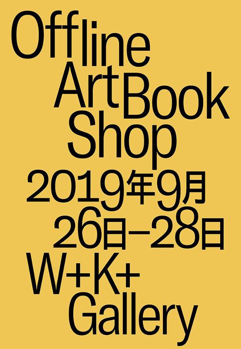 『Offline Art Book Shop in Tokyo』フライヤービジュアル表面