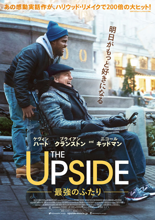 『THE UPSIDE/最強のふたり』ポスタービジュアル ©2019 STX Financing, LLC. All Rights Reserved.