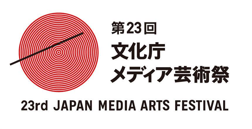 『文化庁メディア芸術祭』審査委員に森本千絵、倉田よしみ、佐藤竜雄ら