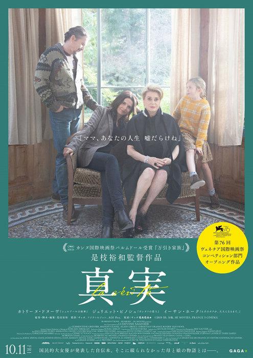 『真実』ポスタービジュアル ©2019 3B-分福-MI MOVIES-FRANCE 3 CINEMA