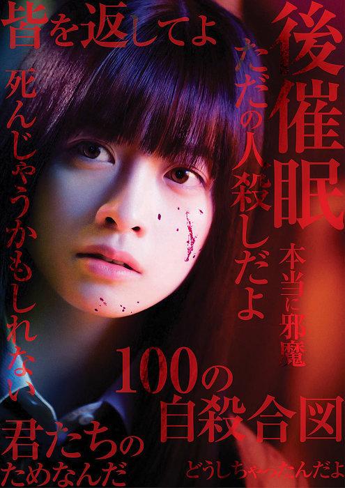 『シグナル100』イメージビジュアル ©2020「シグナル100」製作委員会