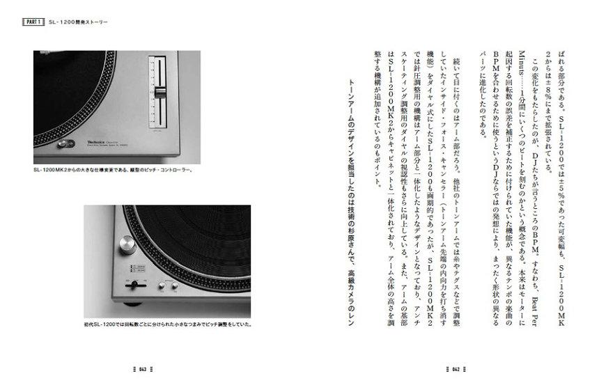 細川克明『Technics SL-1200の肖像』より