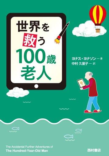 ヨナス・ヨナソン『世界を救う100歳老人』