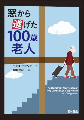 ヨナス・ヨナソン『窓から逃げた100歳老人』