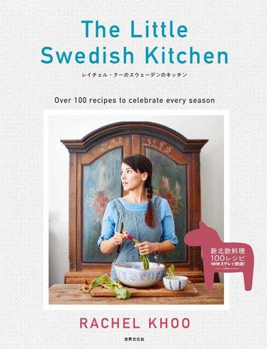 『レイチェル・クーのスウェーデンのキッチン』表紙
