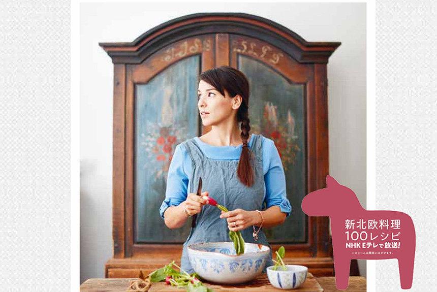 レイチェル・クーが贈る「第2の故郷」スウェーデン料理のレシピ本