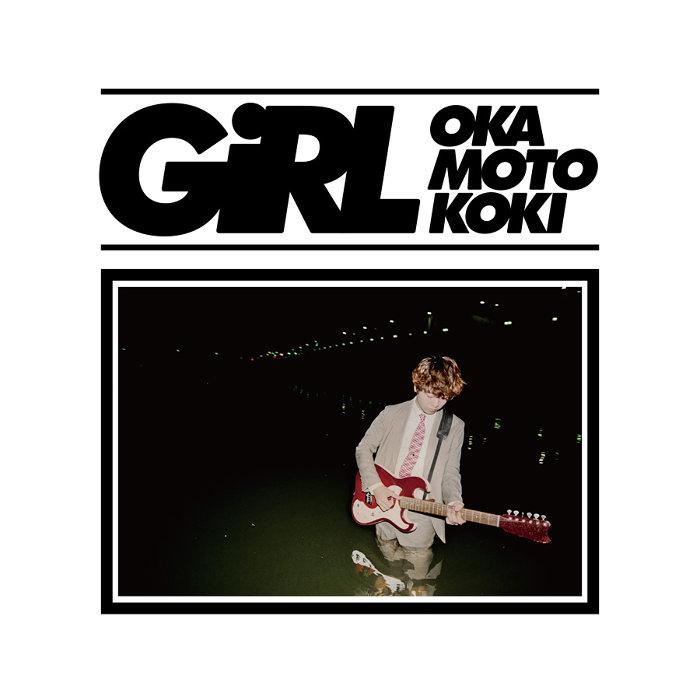 オカモトコウキ『GIRL』ジャケット