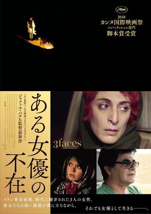 『ある女優の不在』ポスタービジュアル ©Jafar Panahi Film Production