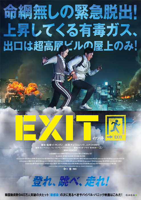 『EXIT』日本版ポスタービジュアル ©2019 CJ ENM CORPORATION, FILMMAKERS R&K ALL RIGHTS RESERVED