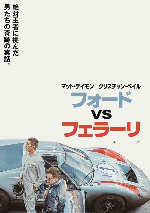 『フォードvsフェラーリ』ティザーポスタービジュアル ©2019 Twentieth Century Fox Film Corporation