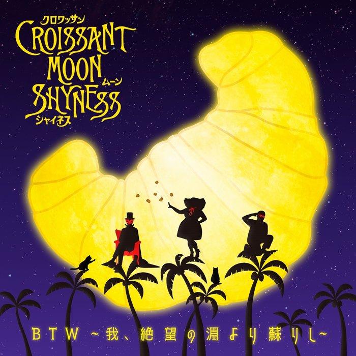 Croissant Moon Shyness『BTW ~我、 絶望の淵より蘇りし~』ジャケット