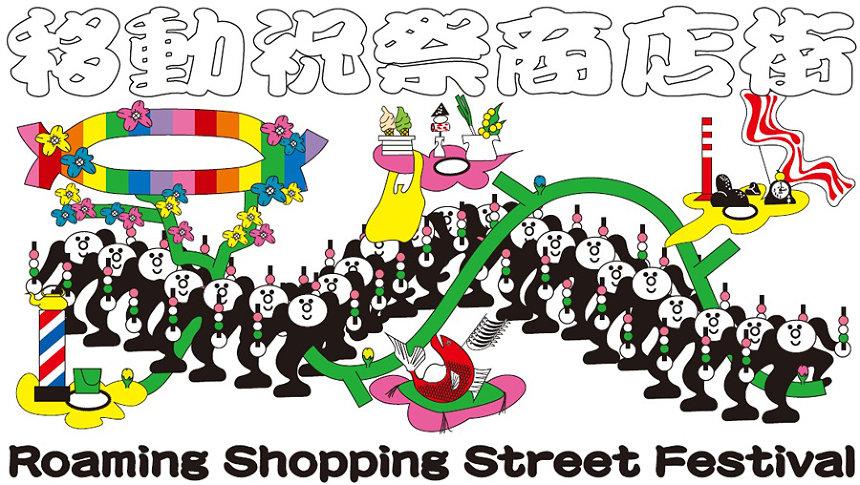 国際舞台芸術祭『F/T19』、オープニングプログラム『移動祝祭商店街』詳細