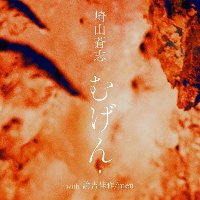 崎山蒼志『むげん・ (with 諭吉佳作/men)』ジャケット