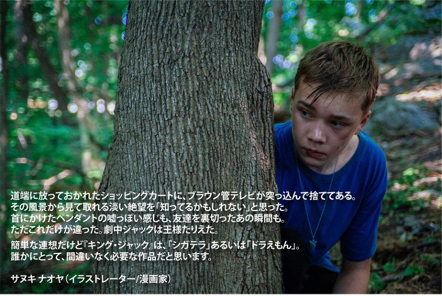 サヌキナオヤ『キング・ジャック』コメント