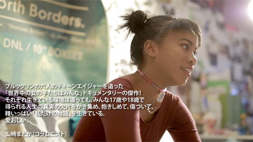 山崎まどか『オール・ディス・パニック』コメント