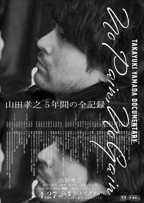 『TAKAYUKI YAMADA DOCUMENTARY「No Pain,No Gain」』 ©2019・SDP/NPNG