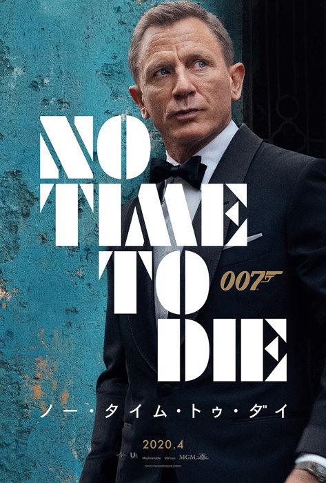 『007/ノー・タイム・トゥ・ダイ 』ビジュアル