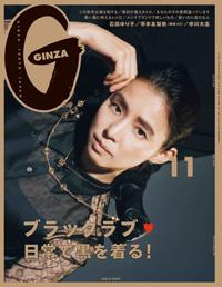 『GINZA 11月号』