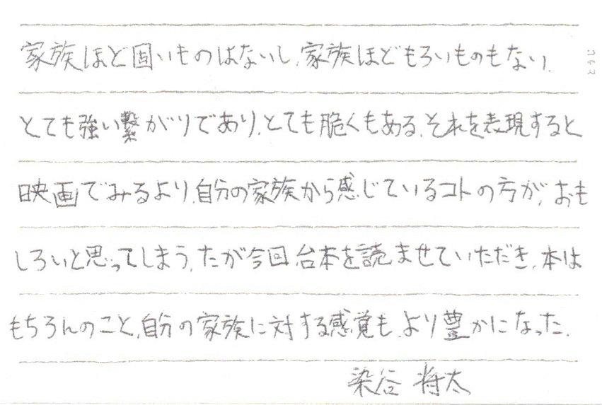 染谷将太メッセージ ©2019『最初の晩餐』製作委員会