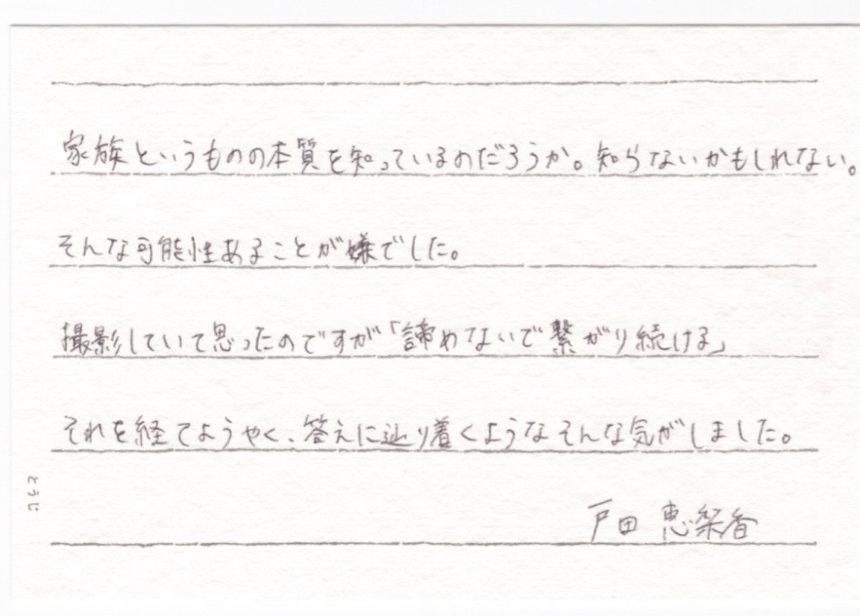 戸田恵梨香メッセージ ©2019『最初の晩餐』製作委員会
