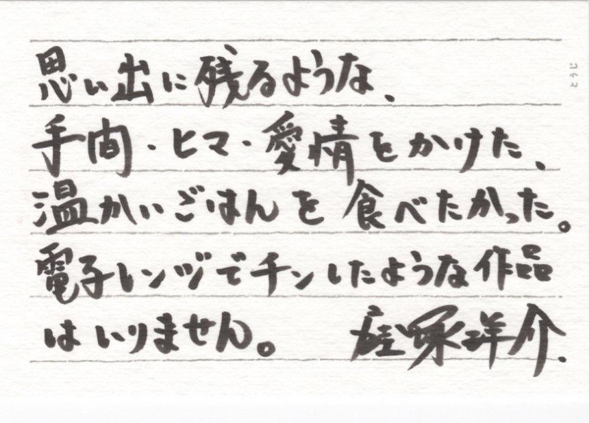 窪塚洋介メッセージ ©2019『最初の晩餐』製作委員会