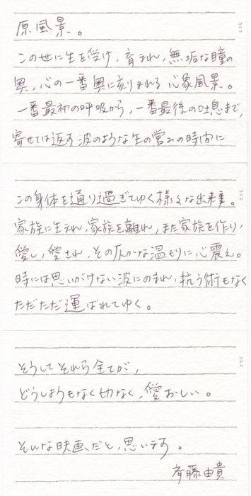 斉藤由貴メッセージ ©2019『最初の晩餐』製作委員会