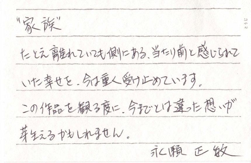 永瀬正敏メッセージ ©2019『最初の晩餐』製作委員会