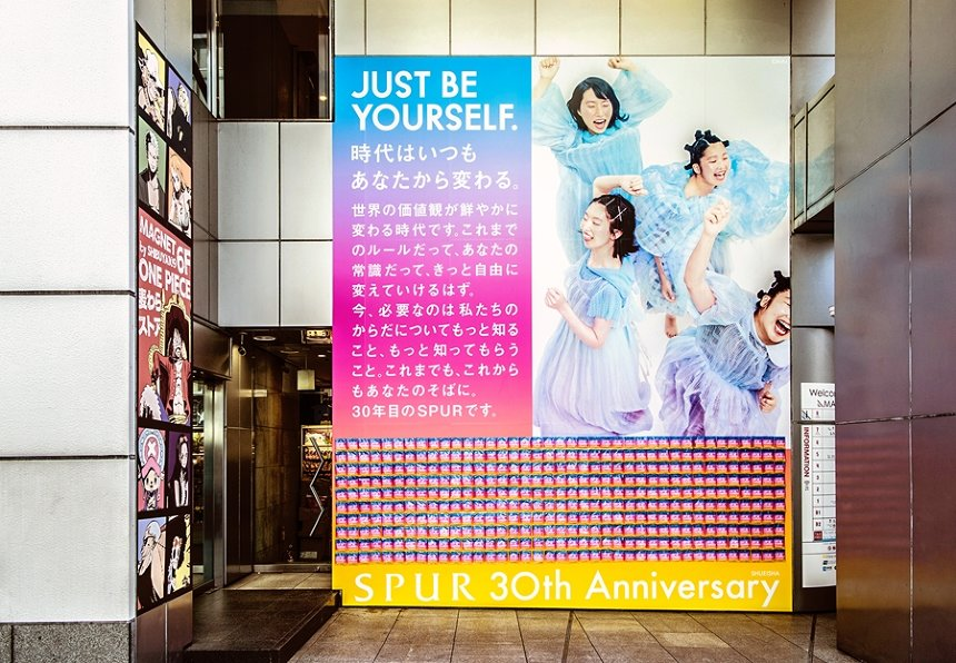 『SPUR』創刊30周年記念ピールオフ広告ビジュアル
