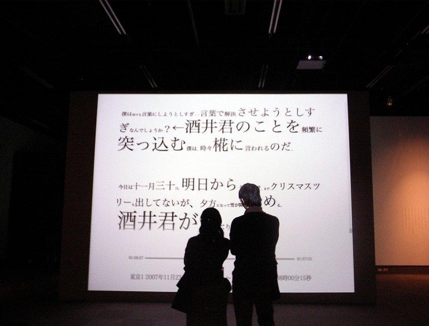 ドミニク・チェン『タイプトレース道~舞城王太郎之巻』2007