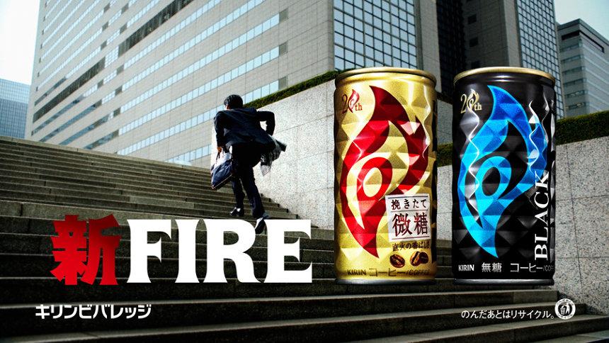 「キリン ファイア」新CM「火がつく瞬間」篇より
