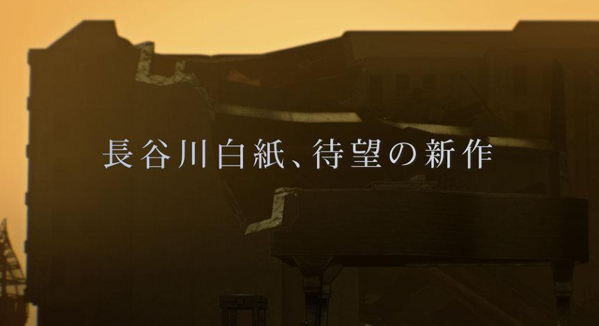 長谷川白紙『エアにに』特報ビジュアル