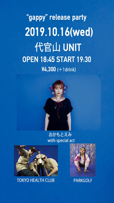 "『""gappy"" release party』ビジュアル"