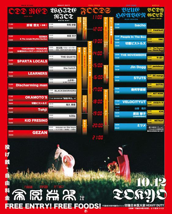 『十三月 presents 全感覚祭 19 -NEW AGE STEP-』千葉公演タイムテーブル