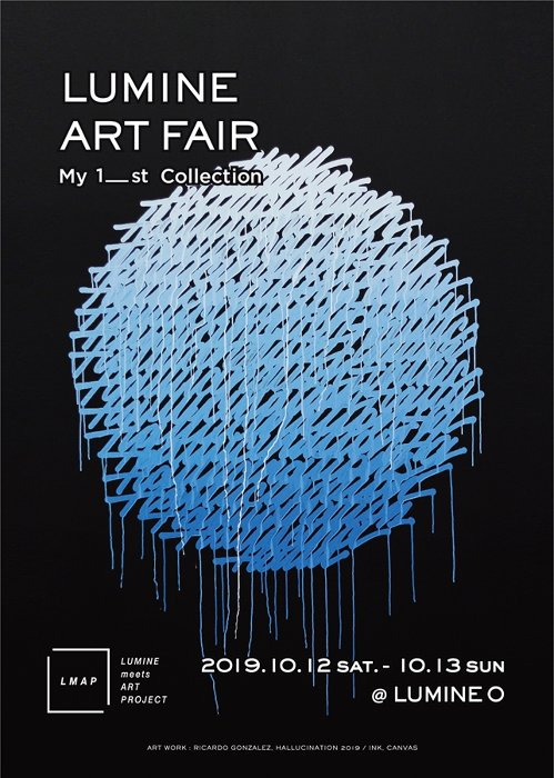 『LUMINE ART FAIR -My First collection-』キービジュアル