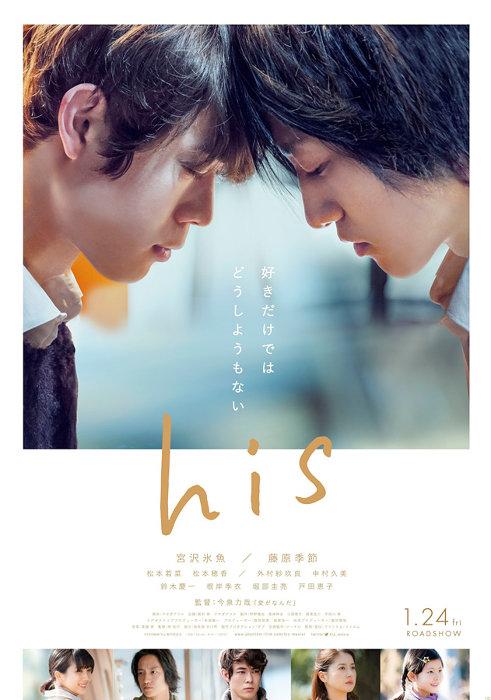 『his』ポスタービジュアル ©2020映画「his」製作委員会