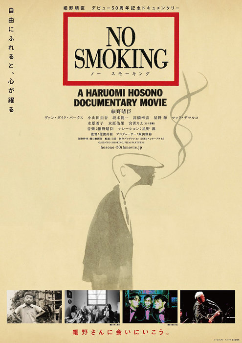『NO SMOKING』ポスタービジュアル ©2019「NO SMOKING」FILM PARTNERS
