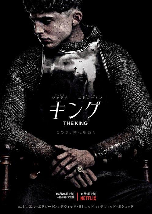 『キング』ポスタービジュアル
