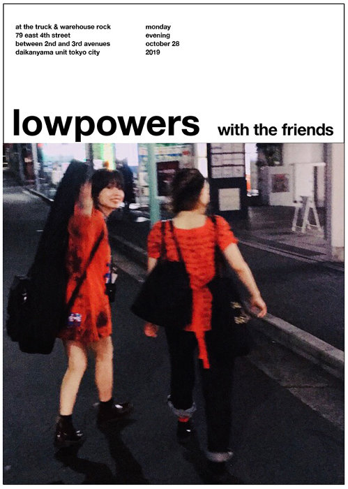 『lowpowers with the friends』ビジュアル