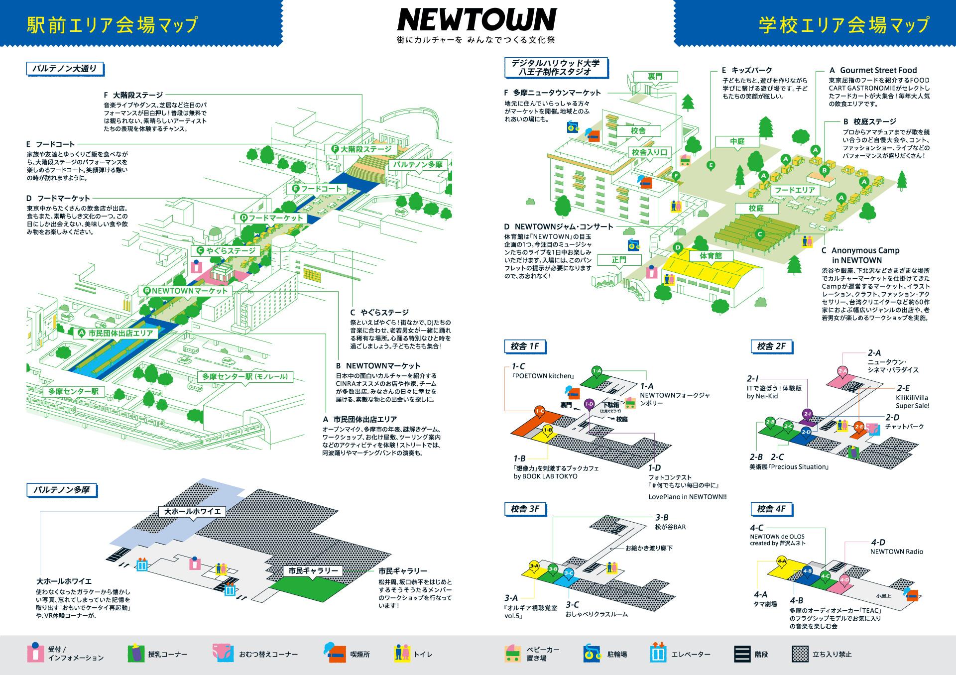 『NEWTOWN 2019』会場マップ