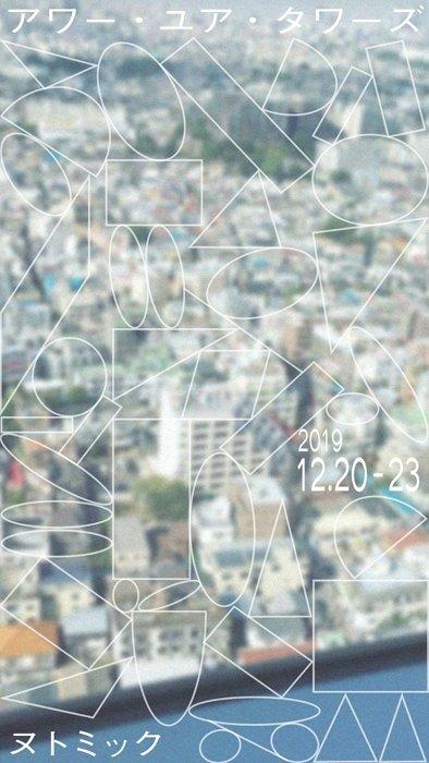 ヌトミック『アワー・ユア・タワーズ』メインビジュア ©Shoko Mitsuma