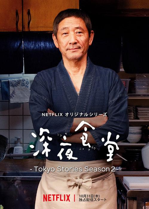 『深夜食堂-Tokyo Stories Season2-』キーアート