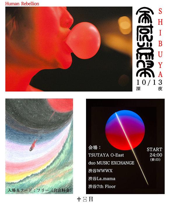 『SHIBUYA全感覚祭 - Human  Rebellion -』