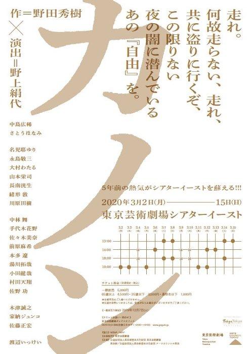 野田秀樹×野上絹代『カノン』3月に再演&荻野夕奈がライブペインティング